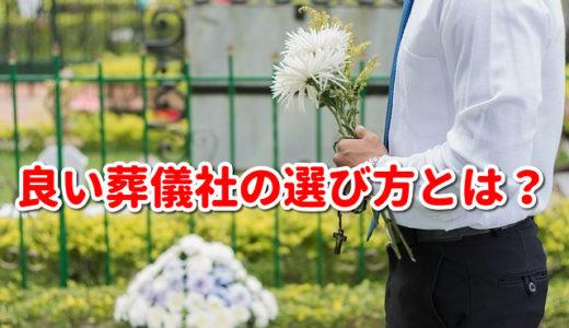 【良い葬儀社の選び方】悪い葬儀社に当たらない方法と葬儀社選びのおすすめ手順とは?