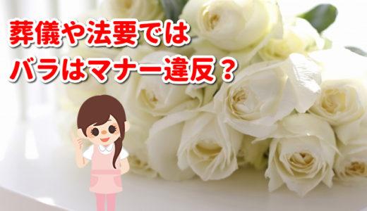 お葬式や法要ではバラの花はマナー違反になるのか?献花・供花・枕花の違いとは何か?