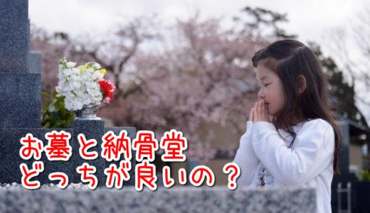 【どっちが良いの?】お墓と納骨堂の違いとは何か?メリットとデメリットも徹底解説!