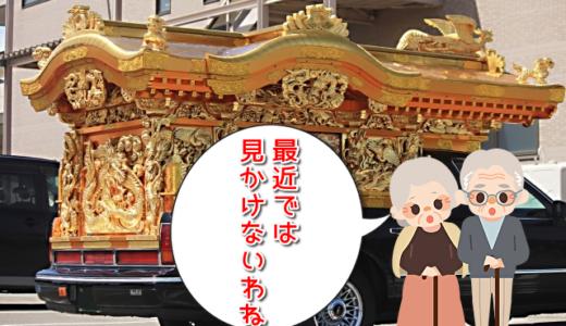 宮型霊柩車を葬儀で注文することは可能なのか?洋型霊柩車が増えた3つの理由とは?