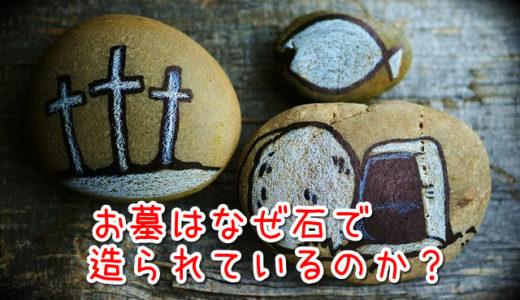 【なるほど解決!】墓石の素材ははなぜ「石」だけなのか?その意味をしっていますか?