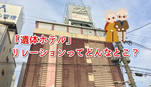 大阪の遺体ホテル「リレーション」ってどんなところ?小さなお葬式の火葬式との比較