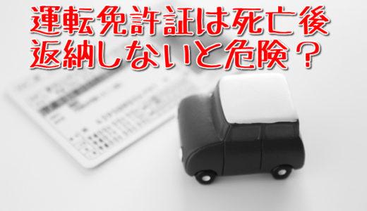 運転免許証は死亡後に返納しなければいない?返納しなければ危険な理由と手続き方法