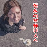 【死ぬのが怖い人へ】並木良和さんと小林正観さんから学び恐怖心が消えた考え方とは?