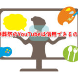 葬儀葬祭ch有限会社佐藤葬祭の動画(YouTube)は信用できる?炎上商法って本当?