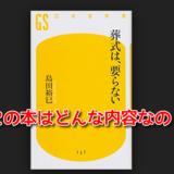 「葬式は要らない(著:島田裕巳) 」この本はどんな内容なのか?読んでみての感想。